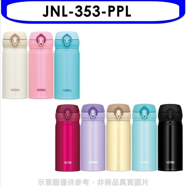 《快速出貨》膳魔師【JNL-353-PPL】350cc0彈蓋超輕量(與JNL-352同款)保溫杯PPL粉嫩紫