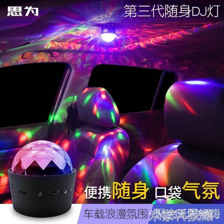 汽車星空燈 汽車星空頂氛圍燈車內改裝無線聲控led節奏爆閃燈車載漫天星車頂