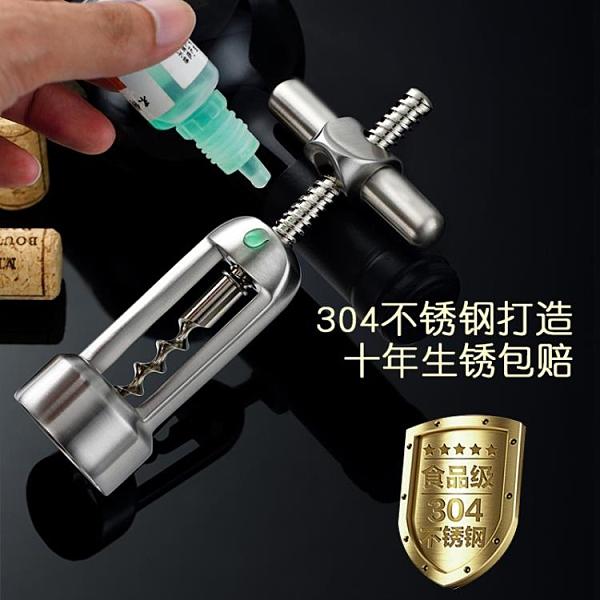 德國品質304不銹鋼紅酒開瓶器創意開酒器葡萄酒塞起子啟瓶器酒具 創意新品