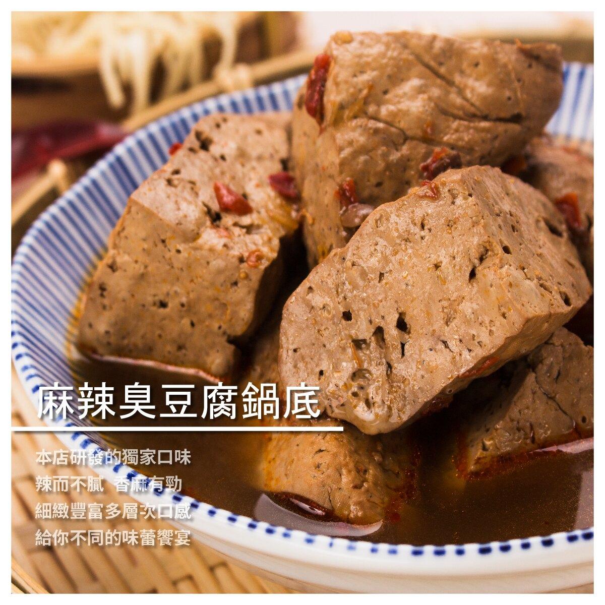 【唐果蔬食料理】麻辣臭豆腐鍋底 家庭號