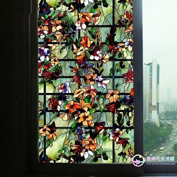 窗紙 玻璃貼美式窗紙膜遮光窗戶貼紙臥室玻璃貼紙浴室衛生間透光不透明 【星時代生活館】jy