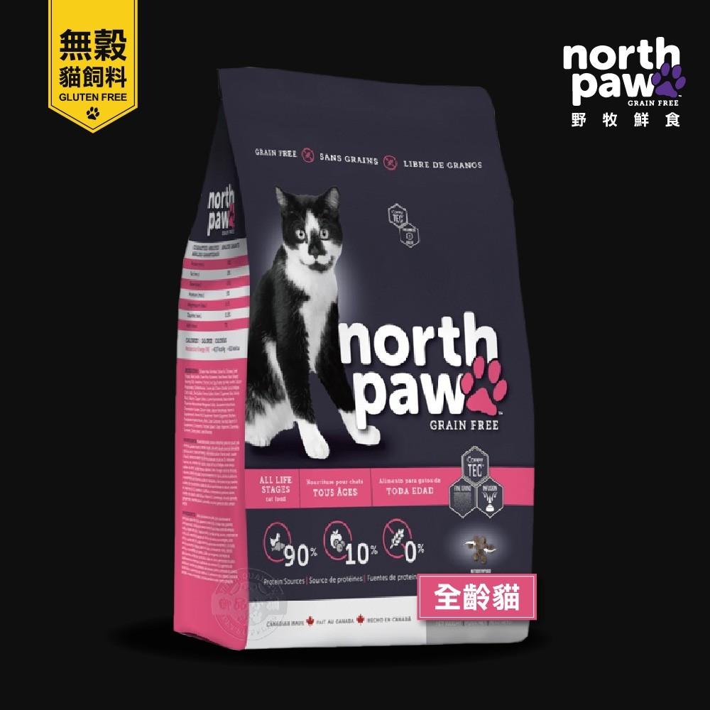 [送贈品] north paw 野牧鮮食 無穀貓飼料 全齡貓 2.25kg 精細研磨 真空處理 貓糧