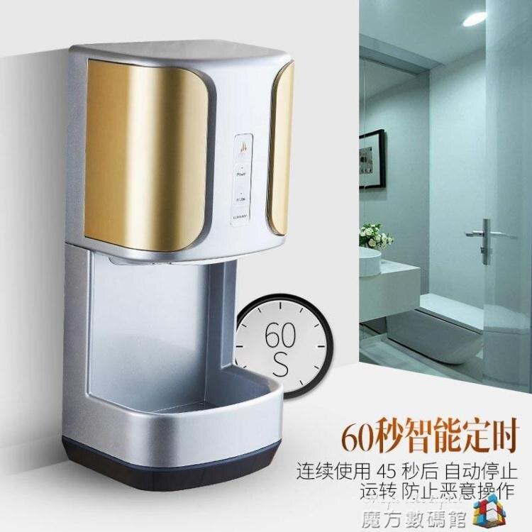 衛生間吹手干手烘手機 烘手器 干手器全自動感應 商用洗手烘干機