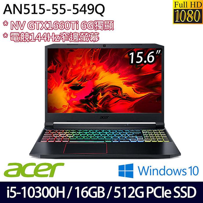 ACER宏碁 AN515-55-549Q 15.6吋電競筆電 i5-10300H/16G/512G PCIe SSD/GTX1660 Ti_6G/Win10