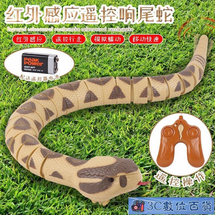 【快速出貨】遙控蛇大蟒蛇眼鏡蛇電動仿真動物成人嚇人整人創意整蠱玩具  七色堇 新年春節送禮