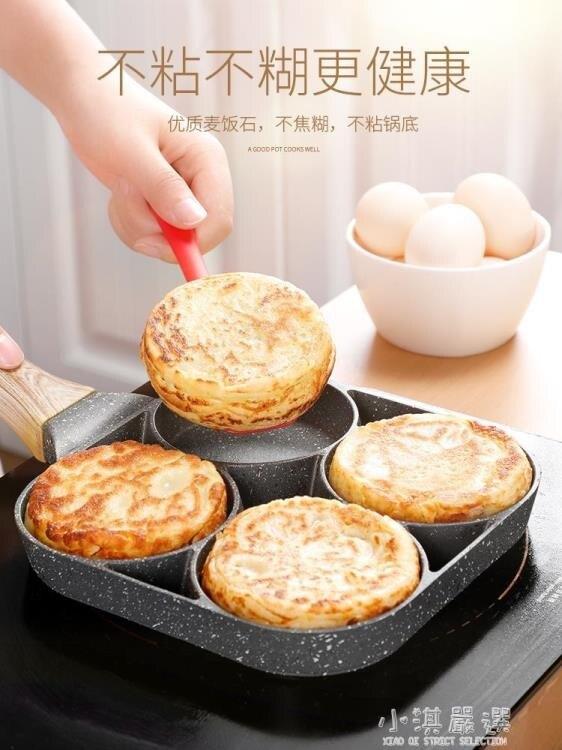 煎雞蛋漢堡機不粘小平底家用煎鍋早餐蛋餃煎餅鍋模具四孔煎蛋神器 摩登生活百貨