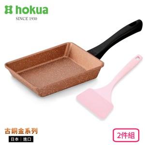 【日本北陸hokua】極輕古銅金不沾玉子燒2件組(玉子燒+鍋鏟)