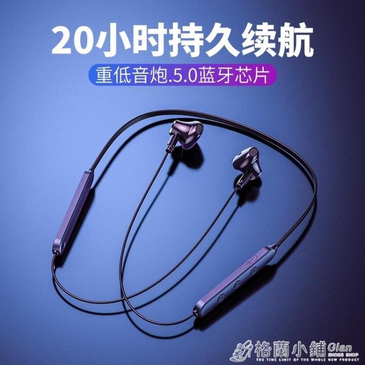 【免運】藍芽耳機 藍芽耳機蘋果雙耳無線運動迷你超小跑步入耳式頸掛脖式 格蘭小舖