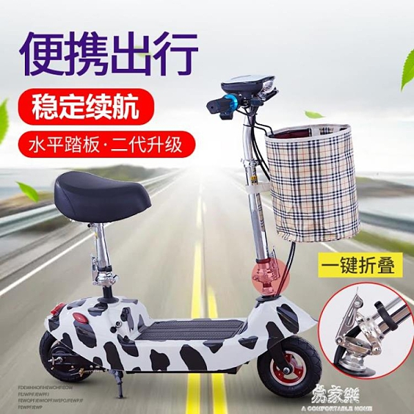小海豚電瓶車小型迷你折疊電動車女士代步車成人便攜鋰電池滑板車 【母親節禮物】
