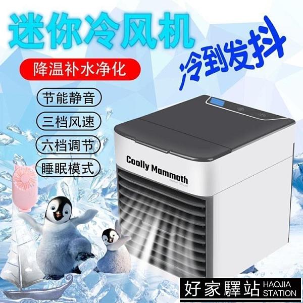 小風扇迷你usb空調冷風扇學生手持可愛便攜式靜音宿舍家用制冷機