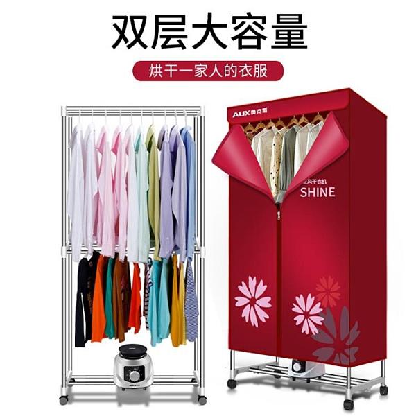 家用幹衣機烘幹機批發烘衣機靜音省電小型暖風幹機烘幹衣柜 歐韓