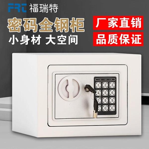家用辦公小型17cm全鋼可入牆床頭櫃迷你保險箱密碼保管箱【全館免運】