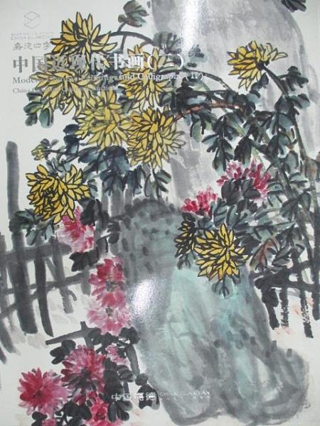 【書寶二手書T3/收藏_DFG】嘉德四季_中國近現代書畫(二)_2020/6/22