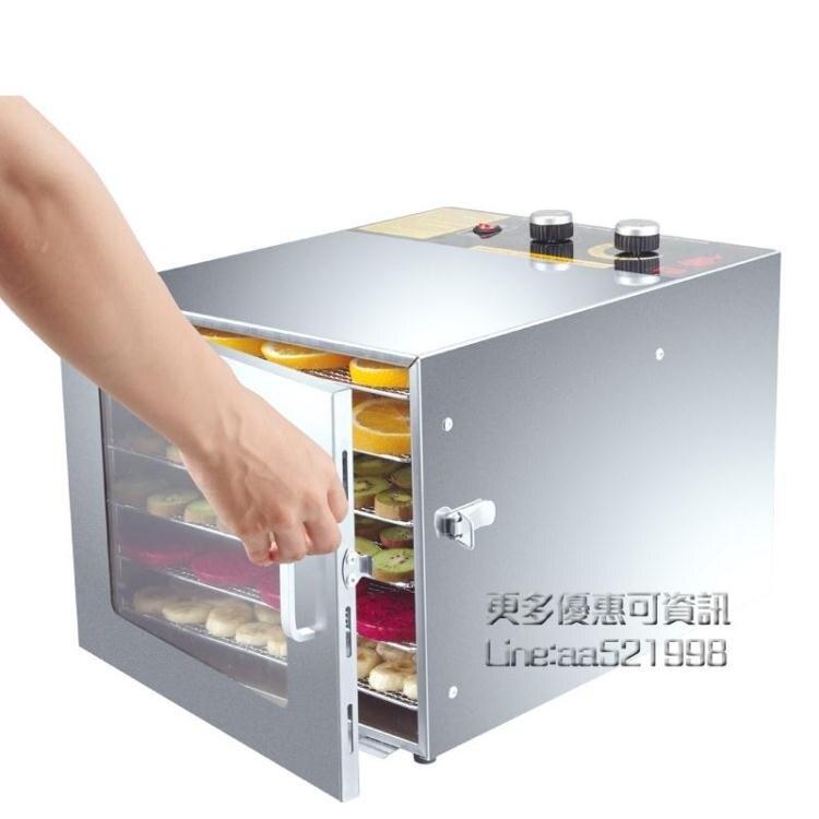 水果烘乾機家用小型風乾商用食品蔬菜溶豆寵物肉風乾機食物乾果機 新年促銷