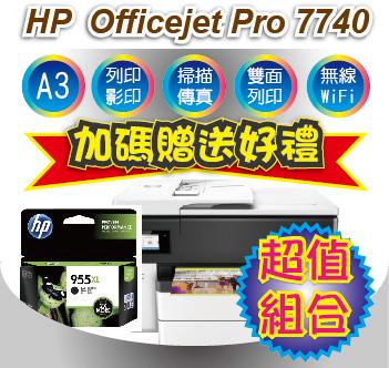 【登錄送好禮】HP OJ Pro 7740 A3噴墨傳真多功能複合機+搭955XL高容量 黑色原廠墨水匣*1