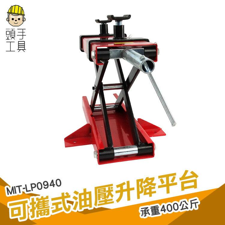 頭手工具 可攜式油壓升降平台 液壓升降平台 手動升降台 油壓剪叉平台 修車 機車行MIT-LP0940
