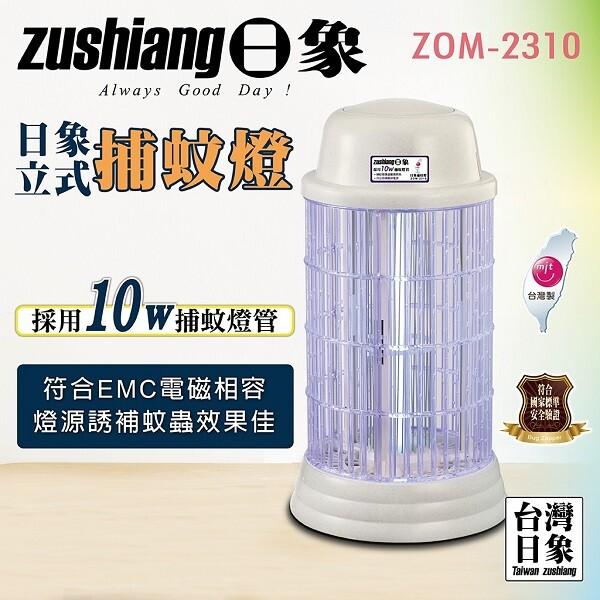 日象 zom-2310 立式10w捕蚊燈