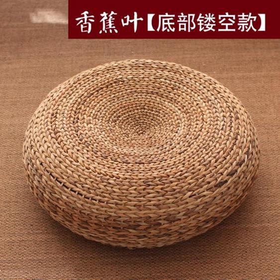 草編坐墊日式草編蒲團坐墊加厚榻榻米墊子地墩墊地上打坐墊禪修墊圓形