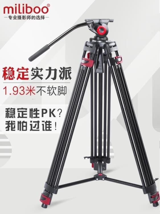 MILIBOO米泊鐵塔601A專業攝影攝像機三腳架佳能單反相機索尼