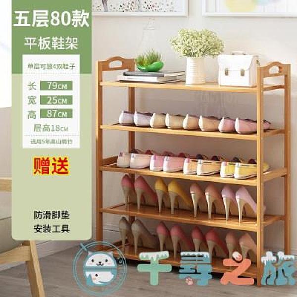 鞋架多層簡易防塵實木鞋柜子家用室內門口收納【千尋之旅】