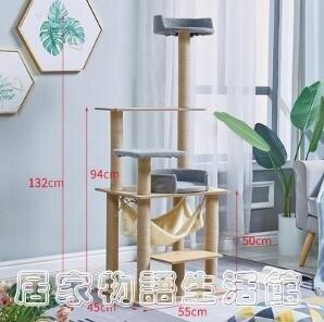 【快速出貨】貓爬架貓窩貓樹一體小型劍麻貓抓柱貓架子跳台貓別墅爬架貓咪用品 創時代 雙12購物節