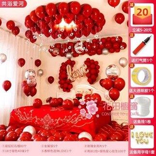 氣球 婚房布置氣球裝飾創意浪漫婚禮新房場景男方婚慶用品大全結婚套裝