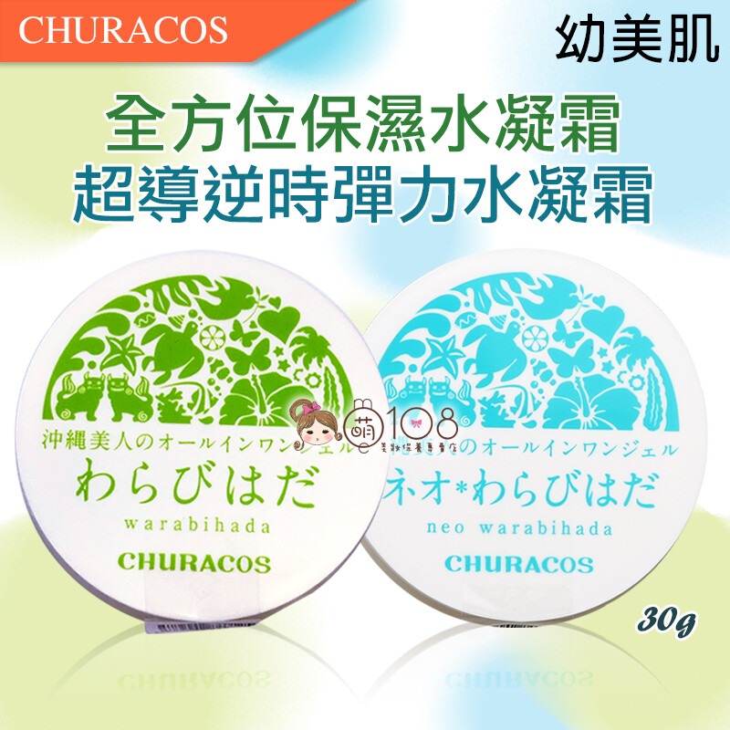churacos 全方位保濕水凝霜/幼美肌超導逆時彈力水凝霜 30g