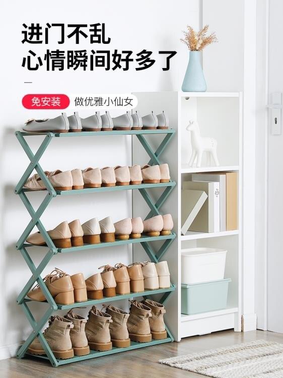 超值折扣-夯貨下殺~鞋架子家用室內好看經濟型簡易收納省空間宿舍小窄放門口折疊鞋櫃