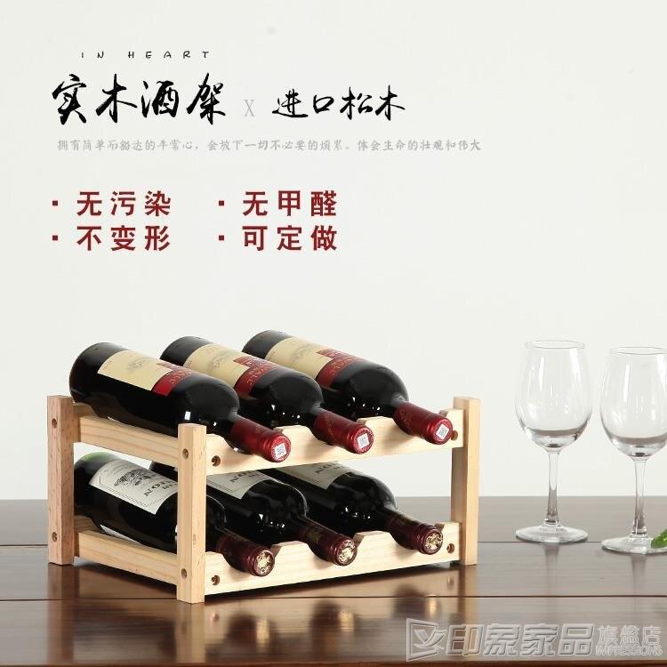 紅酒架 紅酒架擺件酒瓶收納架葡萄酒紅酒架子酒柜酒格子紅酒柜展示架家用