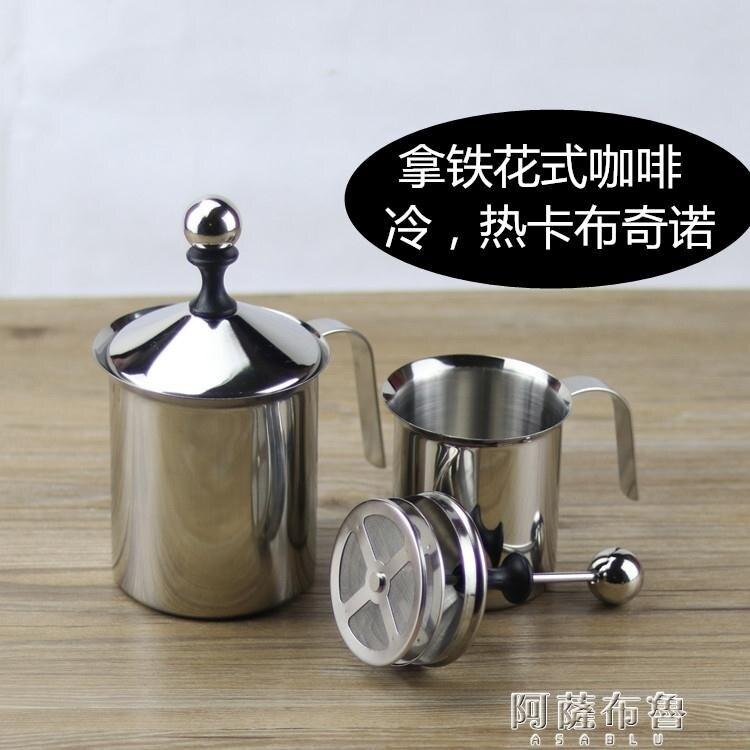 奶泡機 奶泡泡器打奶器打泡冰奶壺新款器奶杯花式泡杯拉花杯用品咖啡店  雙12購物節