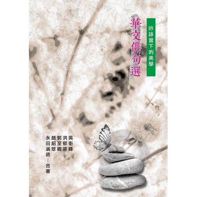 華文俳句選:吟詠當下的美學
