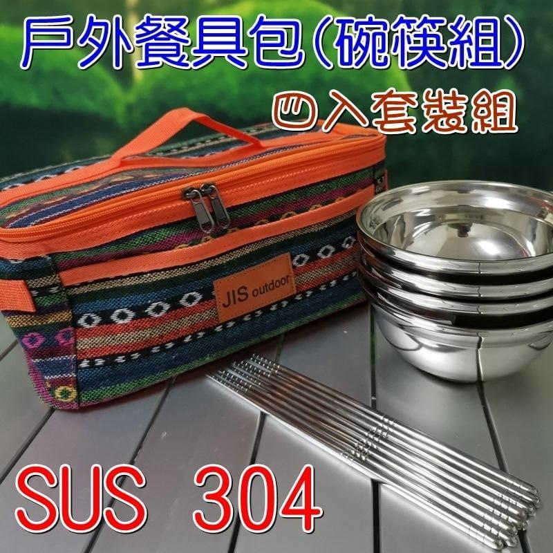 【珍愛頌】A166 全套304 碗筷餐具包組 四人套裝