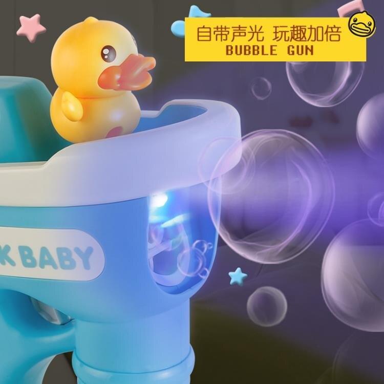泡泡機B.Duck小黃鴨網紅泡泡槍兒童全自動聲光泡泡機無毒泡泡水