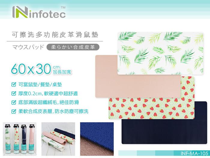 超人百貨oinfotec 60x30cm 可擦洗皮革滑鼠墊-草莓/綠葉