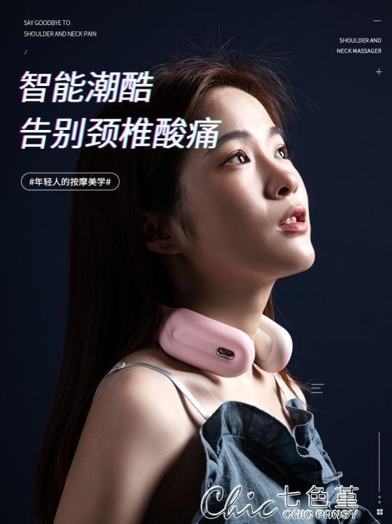 [好物推薦]頸椎按摩器保護頸儀肩頸部脖子熱敷脊椎脈沖智慧低頭族小神器