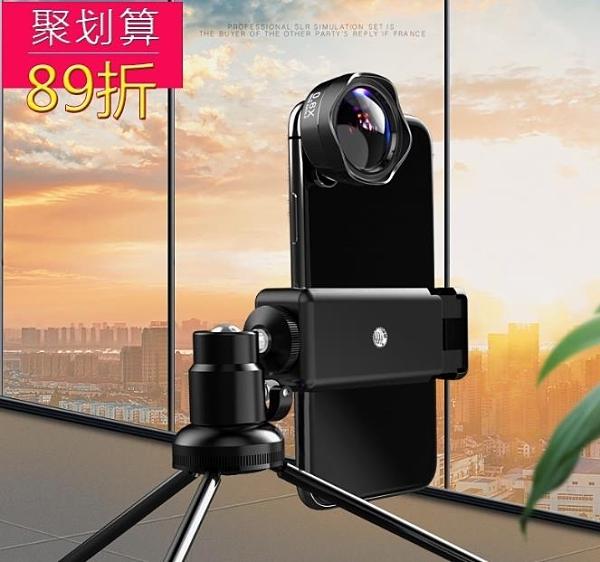 廣角鏡頭 手機鏡頭廣角微距魚眼三合一蘋果通用拍照神器單反攝像頭外置附加鏡自拍抖音 DF
