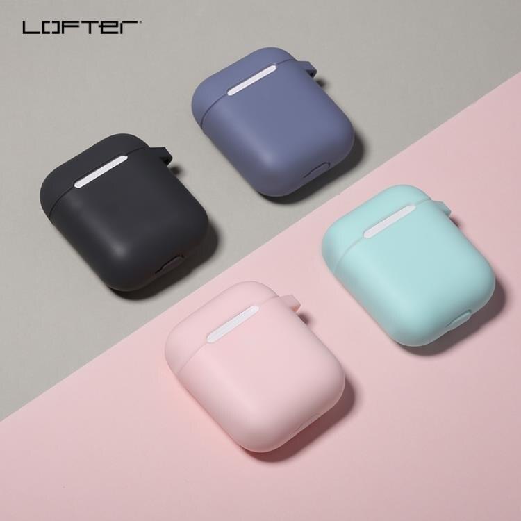 airPods保護套耳機蘋果液態硅膠無線藍牙盒AirPods2超薄全包新 秋冬新品特惠