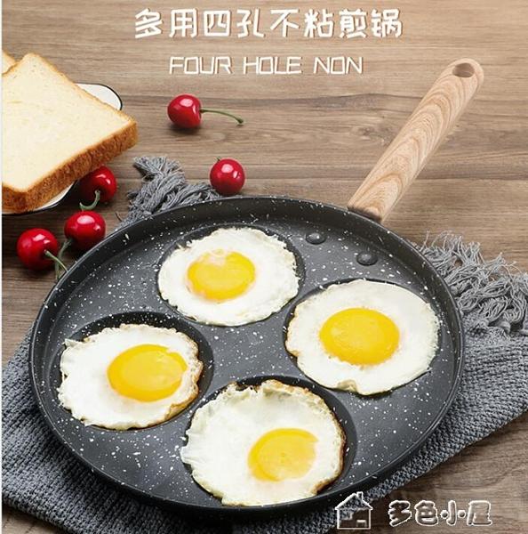 煎蛋鍋煎雞蛋鍋蛋餃模具不黏鍋小煎鍋四孔平底鍋家用荷包蛋早餐煎蛋神器YXS 快速出貨