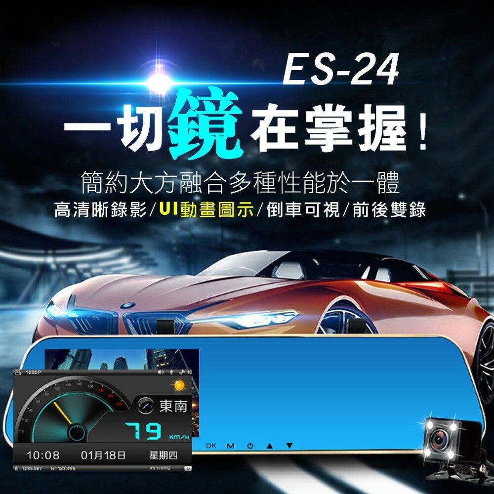 領先者 ES-24 後視鏡型行車記錄器 GPS測速提醒 前後雙鏡 防眩藍鏡 倒車顯影
