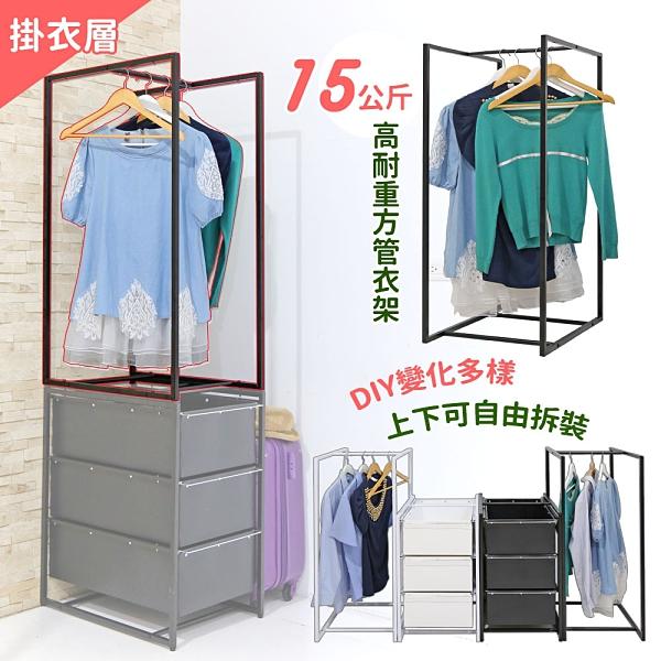 【居家cheaper】MIT方管掛衣層(單買掛衣層)/全鐵/矮衣架/衣桿架/曬衣架/曬乾架/雙桿衣架