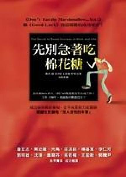 二手書博民逛書店 《先別急著吃棉花糖》 R2Y ISBN:9861750061│喬辛.迪.波沙達&愛倫.辛格
