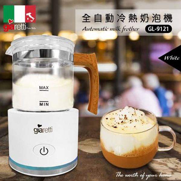 Giaretti 全自動冷熱奶泡機GL-9121-白【愛買】