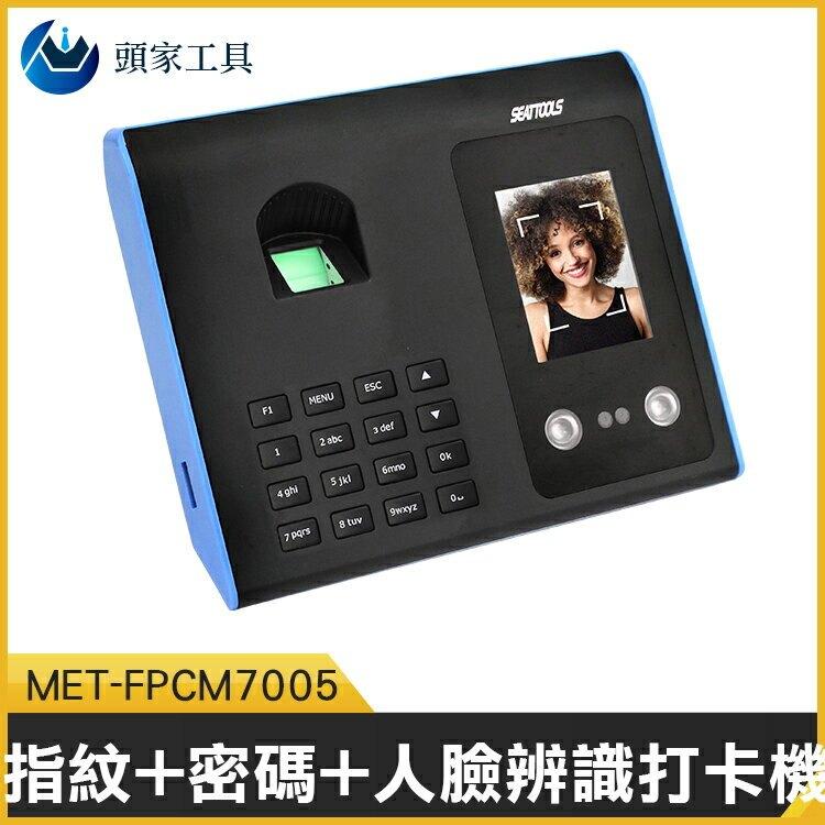 《頭家工具》指紋打卡機 人臉打卡 打卡機 上班簽到機 打卡器 考勤機 面部辨識 FPCM7005 指紋打卡機