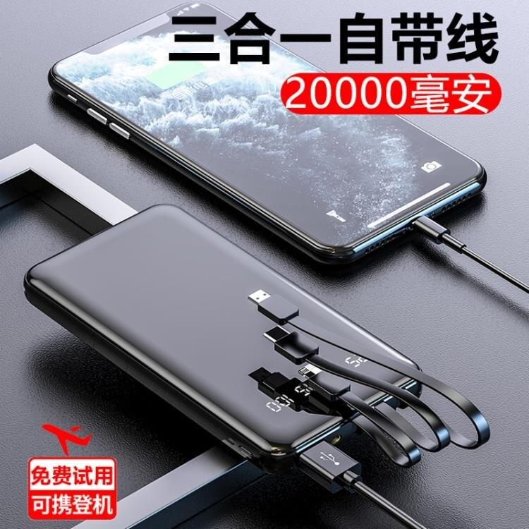 充電寶20000毫安自帶線三合一迷你大容量超薄小巧便攜快充閃充