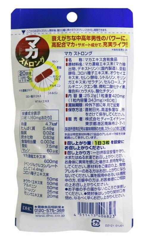 DHC 日本製 瑪卡 濃縮 鋅 男性 中高齡 60錠/包 20日 高含量 600mg 日本代購