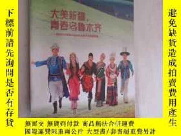 二手書博民逛書店中國青年罕見2019年第18期Y19945