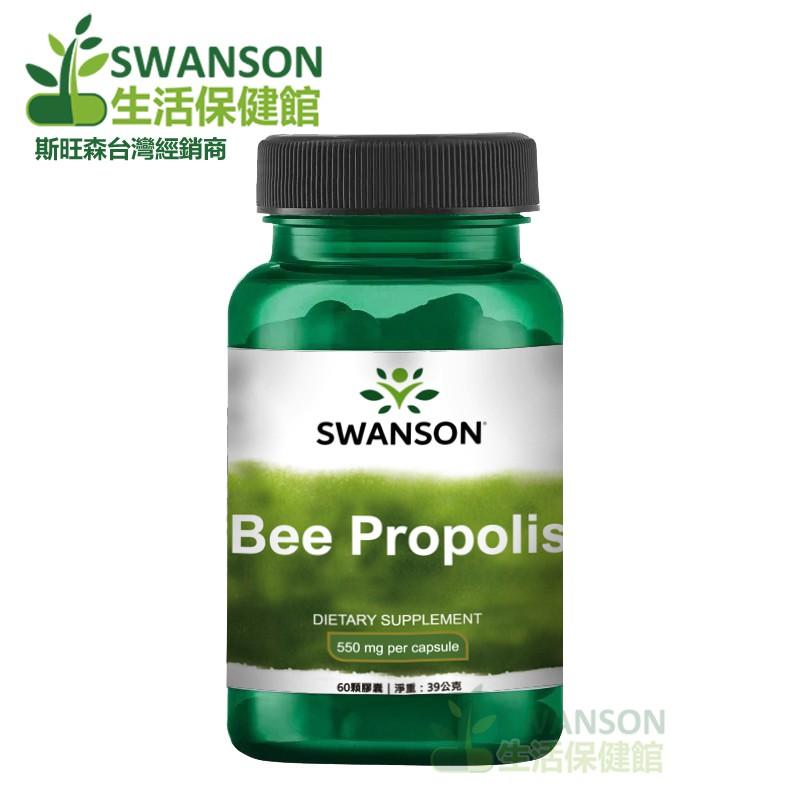 Swanson 斯旺森 蜂膠 Bee Propolis 550mg /60顆【Swanson生活保健館】