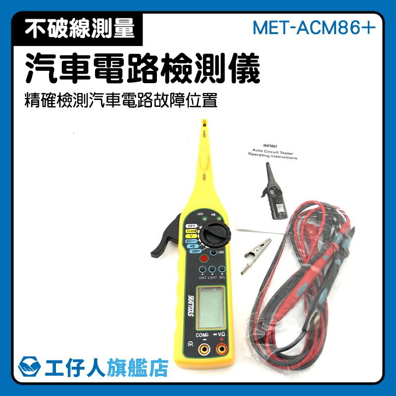 汽車電路檢測 二極體測量 不破線測量 汽車美容 汽修工具 交流電壓測量 MET-ACM86+