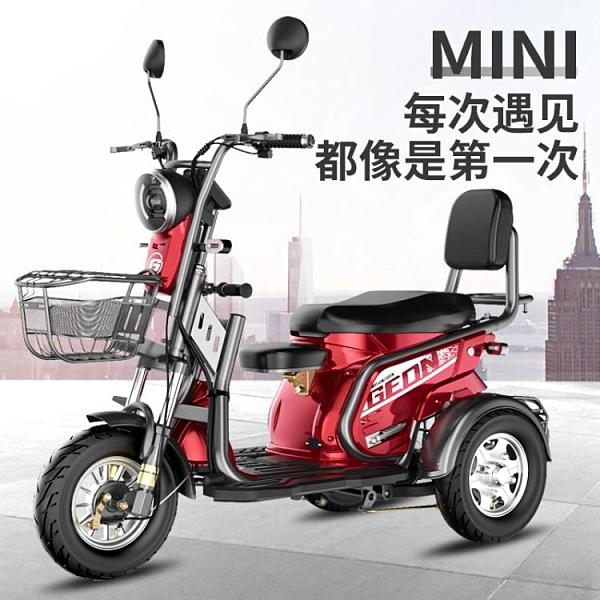 百光電動三輪車家用小型車接送孩子成人女士電瓶車迷你老人代步車 全館免運