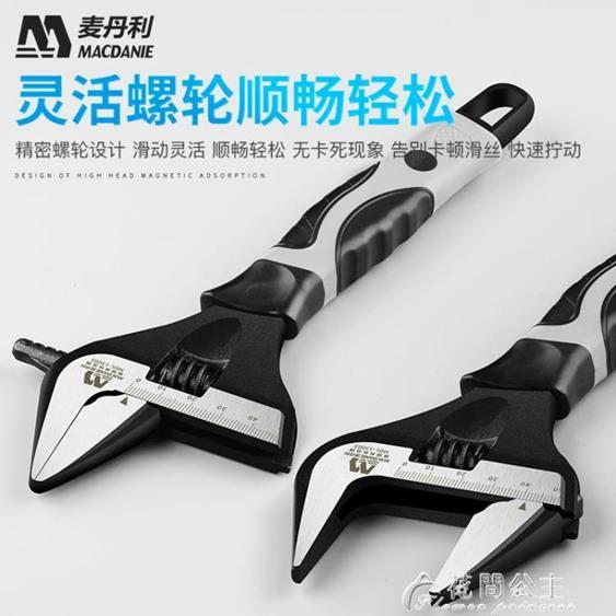 扳手衛浴扳手神器短柄大開口多功能萬能德國專用活動板子龍頭專用